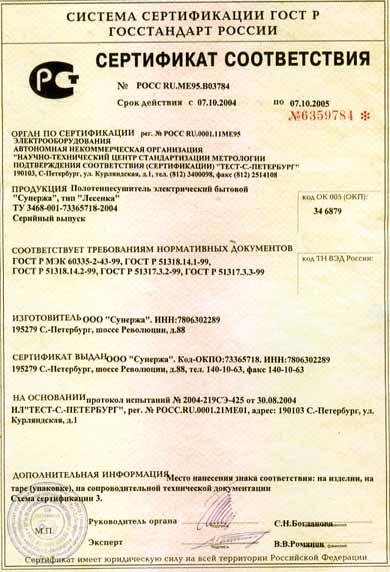 Фото сертификат Сунержа
