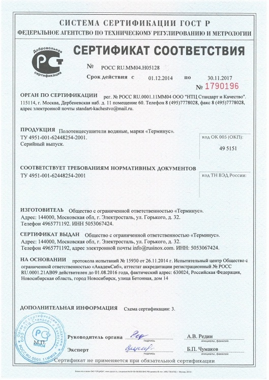Фото сертификат Терминус