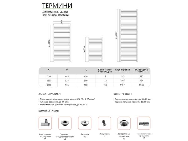 Фото 4305: Водяной полотенцесушитель Terminus Термини 1570x535