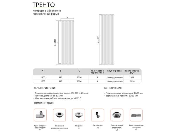 Фото 8235: Водяной полотенцесушитель Terminus Тренто 1600x416